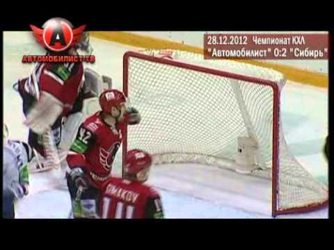 """Автомобилист"" - ""Сибирь"" Новосибирск 0:2 (28.12.2012)"