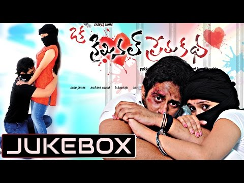 Oka Criminal Premakatha Movie || Full Songs Jukebox || Manoj Nandam, Anil Kalyan, Priyanka Pallvai video