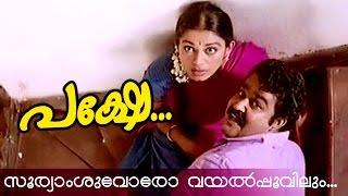 Sooryamshuvoro...   Superhit Malayalam Movie   Pakshe   Movie Song