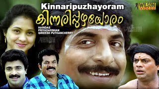 Kinnaripuzhayoram (1994)  Malayalam Full Movie