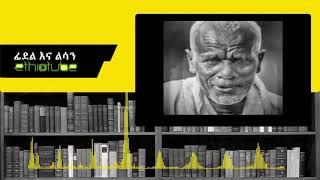 Ethiopia - EthioTube Presents Fidel Ena Lisan : ፊደል እና ልሳን with Habtamu Seyoum | Episode 22
