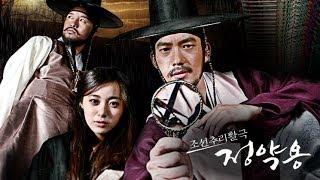 조선추리활극 정약용_메인예고_CNTV