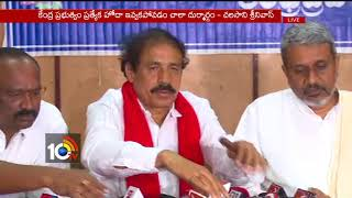 Chalasani and CPI Ramakrishna about AP Special Status  Protest