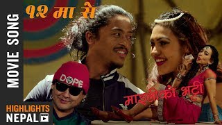 Mailiko Bhatti | Nepali Movie BARAMASE Song | Balchhi Dhurbe, Nakkali Prachanda & Poozana Pradhan