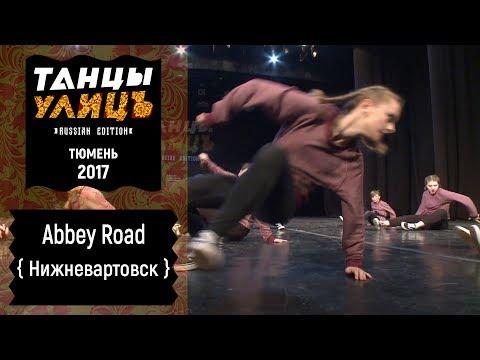 Abbey Road   Street show   Beginners   #танцыулиц2017
