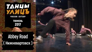 Abbey Road | Street show | Beginners | #танцыулиц2017