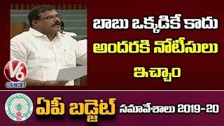 Botsa Satyanarayana Speaks On Illegal Constructions On Krishna River | AP Assembly