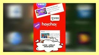 Watch hoichoi web series for 100% free 👍@