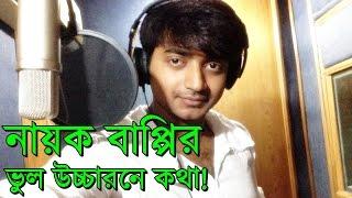 নিজের ভুল উচ্চারন মেনে নিলেন বাপ্পি চৌধুরী! । Bappy Chowdhury Ami Tomar Hote Chai