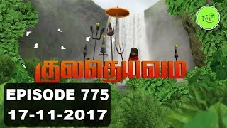 Kuladheivam SUN TV Episode - 775 (17-11-17)