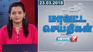 Tamil Nadu District News 01  | 23.03.2018 | News7 Tamil