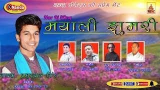 Mayali Jhumari | Prabhudayal Singh | Uttarakhandi DJ Song | New Garhwali DJ Song
