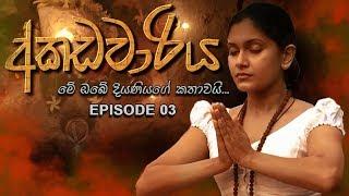 අකඩවාරිය | Akadawariya | Episode 03 | Teledrama | Tharuka Wannaarachi