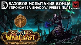 Базовое испытание бойца (бронза) за Shadow priest (шп) | World of Warcraft: Warlords of Draenor