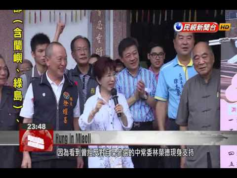 KMT nominee Hung compares her candidacy to Miaoli's precarious finances