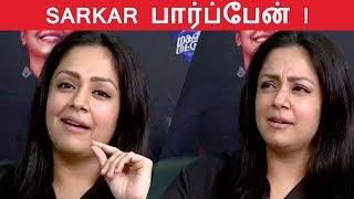 Jyothika Opens Up | Sarkar Thalapathy Vijay | Sarkar Intro