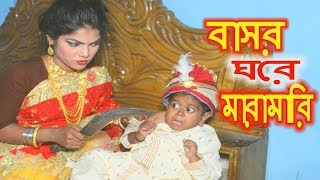 বাসর ঘরে মারামারি | ছোট দিপু | Basor Gore Maramari | Chotu Dipu |Dipur Comedy|Music Bangla Tv