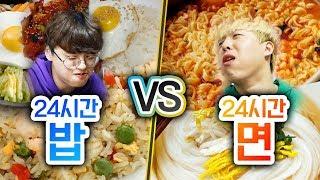 24시간동안 밥 먹기 VS 면 먹기!! 정말 면이 더 맛있을까?!ㅣ파뿌리