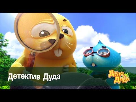 мультфильм про машинки для детей - Дуда и Дада – Детектив Дуда – Серия 21