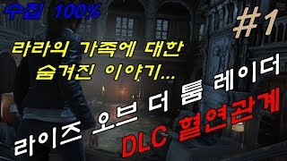 [초고화질, 한글] 라이즈 오브 더 툼 레이더 DLC 혈연관계 1화 (Rise of The Tomb Raider DLC Blood Ties) - 유튜범