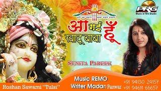 Sunita Pareek Bhajan 2018 || Aa Gayi Hu Khatu Baba || Khatu Shyam Bhajan - PRG