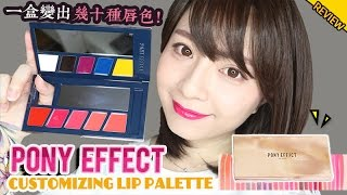 ˳॰̥✩幾十種唇色一盒搞掂!! PONY EFFECT唇膏調色盤♥Customizing Lip Palette Review// Buy&Try┃Katy Cheung✩˳॰̥