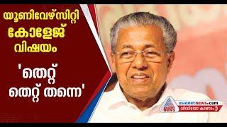 CM Pinarayi Vijayan flays KSU's strike