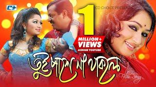 Tui Pashe Na Thakle | Andrew Kishore | Salma | Bangla  Movie Song  | FULL HD