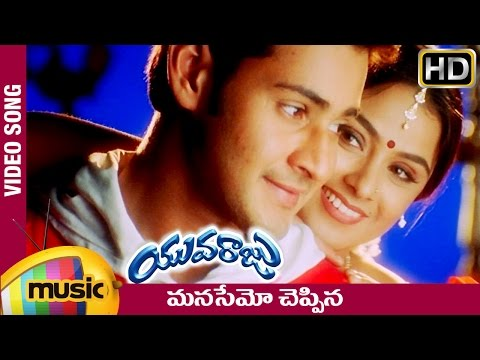 Manasemo Cheppina Song - Aagadu Mahesh Babu Movie Yuvaraju Songs...