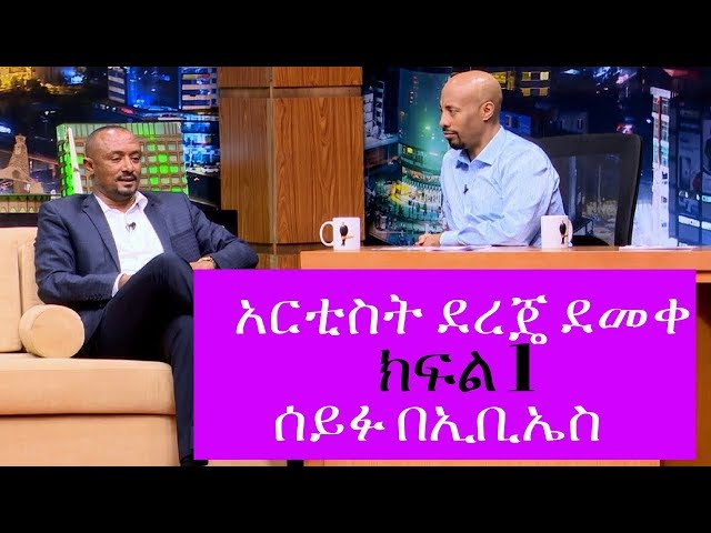 Seifu On EBS | Interview With Artist Dereje Demeke Part 1