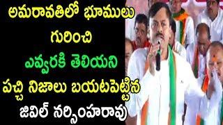 TDP Amaravathi Land Scam Mafia Fraud | Farmers Land | AP Rajadhani Capital | Cinema Politics