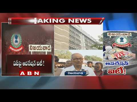 Vijayawada Public Opinion On IT Raids in AP | Public Point | Part 1 | ABN Telugu