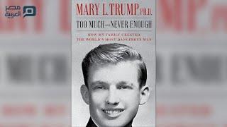 """""""نرجسي وكاذب ومتسلط"""".. هكذا فضحت ابنة شقيق ترامب عمها"""