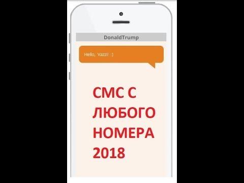 Бесплатный виртуальный мобильный номер телефона для смс
