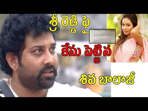 Shiva Balaji Lodges Complaint Against Sri Reddy | Sri Reddy Comments