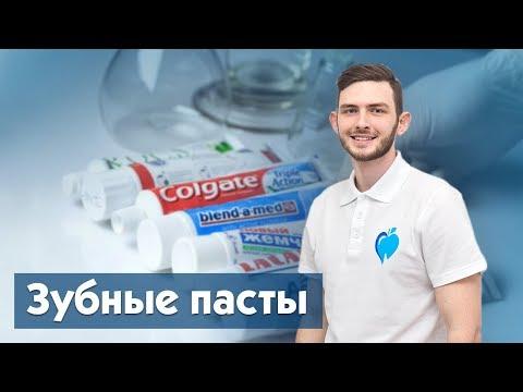 Как выбрать зубную пасту? Отбеливающая, фторсодержащая, минеральная зубная паста