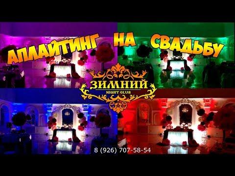 Аплайтинг (Uplighting) в Клубе Zимний. Ступино, Москва, Домодедово, Подольск, Коломна