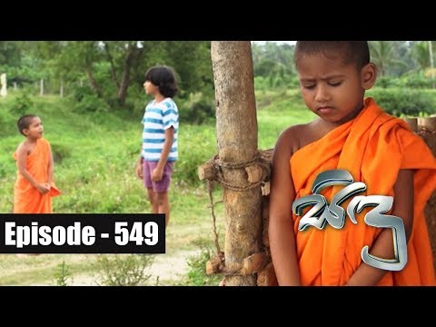 Sidu | Episode 549 13th September 2018