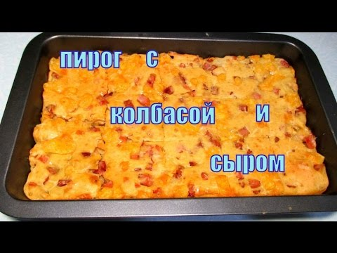 Пирог с сыром и колбасой. Pie with cheese and sausage.