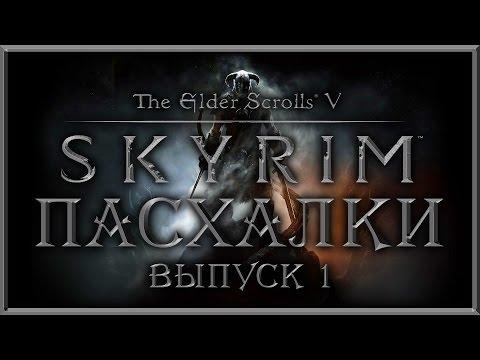 Пасхалки в игре TES 5: Skyrim - часть 1 [Easter Eggs]