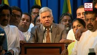 Ranil Wickremesinghe's special statement after swearing in as Prime Minister