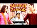 Full Movie Review | Shaadi Mein Zaroor aana | Rajkumar Rao | Kriti Kharbanda