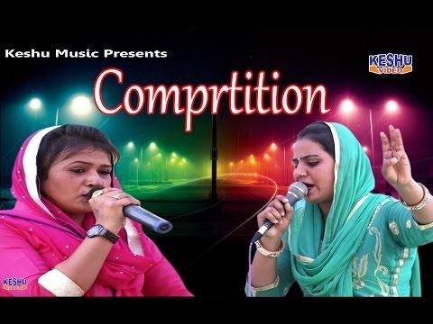 Deepa Chaudhary & Sarita Kashyap Ragni Competition 2017    Keshu Music