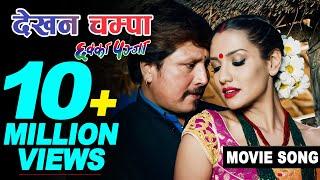 Dekhana Champa Sunana Champa - Video Song | CHHAKKA PANJA | Priyanka Karki, Deepak Raj Giri