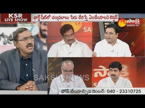 KSR Live Show: ఓటుకు కోట్లు కేసులో అసలు ఏం జరుగుతోంది..? - 9th May 2018
