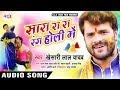 Khesari Lal Yadav (2018) का सुपरहिट होली गीत - Sa Ra Ra Ra Rang Holi Me - Bhojpuri Holi Songs 2018