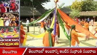 హైదరాబాద్ లో అంబరాన్ని అంటిన సంక్రాంతి సంబరాలు | Sankranti Celebrations In Hyderabad | TV5News