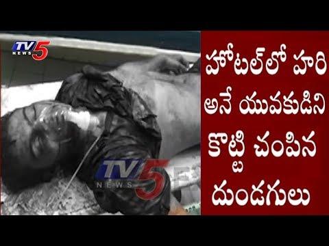 కర్నూల్ జిల్లా ఎమ్మిగనూరులో దారుణం..! | Kurnool Dist | TV5 News