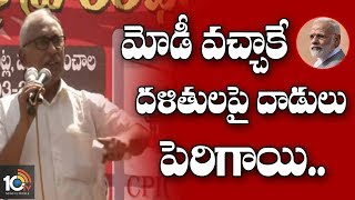 CPM Leaders BV Raghavulu and Julakanti Slams BJP Govt | Bus Campaign CPIM Conference | Arutla