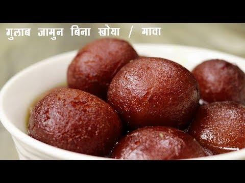 सबसे आसान गुलाब जामुन की रेसिपी - बिना खोया / मावा gulab jamun recipe - cookingshooking